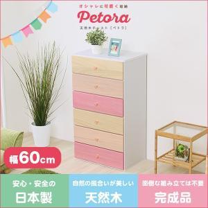 オシャレに可愛く収納 リビング用ハイチェスト 6段 幅60cm 天然木(桐)日本製 petora-ペトラ- biaro