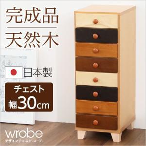 おしゃれで人気のタワーチェスト(幅30cm、8段チェスト)北欧、ナチュラル、木製、完成品 wrobe-ローブ- biaro