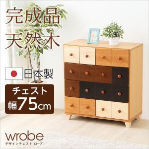 北欧、ナチュラルのカラーチェスト(幅75cm、4段チェスト)木製、整理タンス、完成品 wrobe-ローブ- biaro