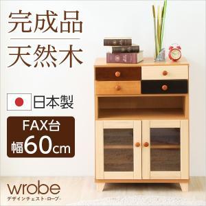 おしゃれで人気の電話台、FAX台(幅60cm)北欧、ナチュラル、木製、完成品 wrobe-ローブ- FAX台 biaro