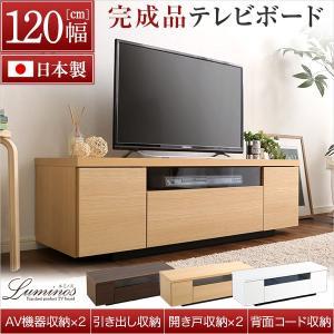 シンプルで美しいスタイリッシュなテレビ台(テレビボード) 木製 幅120cm 日本製・完成品 |luminos-ルミノス-|biaro
