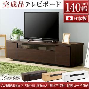 シンプルで美しいスタイリッシュなテレビ台(テレビボード) 木製 幅140cm 日本製・完成品 |luminos-ルミノス-|biaro