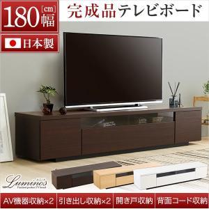 シンプルで美しいスタイリッシュなテレビ台(テレビボード) 木製 幅180cm 日本製・完成品 |luminos-ルミノス-|biaro