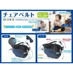チェアベルト 便利 出産祝い キッズ 子供 ベビー 赤ちゃん 誕生日プレゼント 1歳 2歳 3歳 椅子 イス|biaro