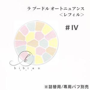 エレガンス ラ プードル オートニュアンス IV レフィル 8.8g(国内正規品)|bibian