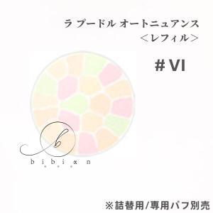 エレガンス  ラプードルオートニュアンス(レフィル)VI(国内正規品)|bibian