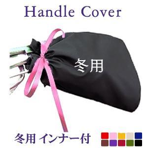自転車 ハンドルカバー(冬用) リボン色が選べます/内側あったかフリース付/おしゃれ かわいい/かごカバー デザイン「シンプル」とセットで|bibica