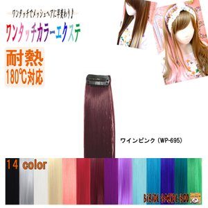 ウィッグ ポイントウィッグ つけ毛 エクステンション /耐熱 細い カラー メッシュピース ピンク 赤系 /条件付き送料無料 ビビデ ビビデバビデブー /118|bibidebabideboo
