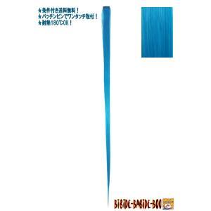 ウィッグ ポイントウィッグ つけ毛 エクステ ワンタッチ /耐熱 細い カラー メッシュピース ブルー 青系 /条件付き送料無料 ビビデ ビビデバビデブー /f10 bibidebabideboo