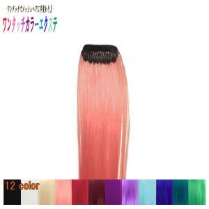 ウィッグ ポイントウィッグ つけ毛 エクステンション /耐熱 細い カラー メッシュピース ピンク 赤系 /条件付き送料無料 ビビデ ビビデバビデブー /f15|bibidebabideboo