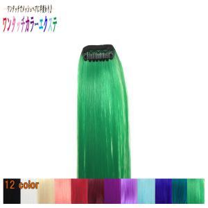 ウィッグ ポイントウィッグ つけ毛 エクステンション /耐熱 細い カラー メッシュピース グリーン 緑系 /条件付き送料無料 ビビデ ビビデバビデブー /f73|bibidebabideboo