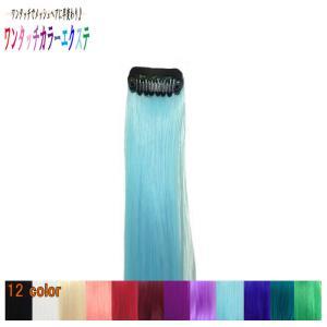 ウィッグ ポイントウィッグ つけ毛 エクステンション /耐熱 細い カラー メッシュピース ブルー 青系 /条件付き送料無料 ビビデ ビビデバビデブー /f8|bibidebabideboo