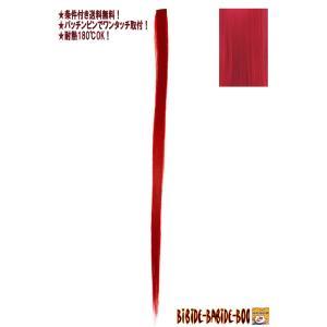 ウィッグ ポイントウィッグ つけ毛 エクステンション /耐熱 細い カラー メッシュピース レッド 赤系 /条件付き送料無料 ビビデ ビビデバビデブー /reda|bibidebabideboo