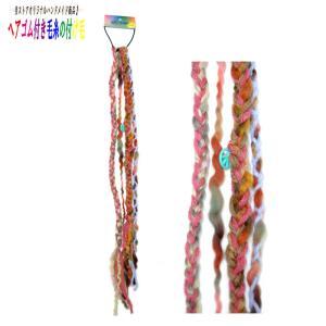 ウィッグ ハンドメイド ヘアアクセサリー 毛糸 つけ毛 / 毛糸編込みヘアアクセ / 条件付き送料無料 ビビデ ビビデバビデブー/ KHA32|bibidebabideboo