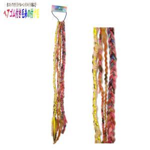 ウィッグ ハンドメイド ヘアアクセサリー 毛糸 つけ毛 / 毛糸編込みヘアアクセ / 条件付き送料無料 ビビデ ビビデバビデブー/ KHA37|bibidebabideboo