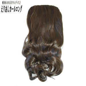 ウイッグ ポイントウィッグ つけ毛 エクステンション 巻き髪 /耐熱 えりあし カール 茶髪 /条件付き送料無料 ビビデ ビビデバビデブー /PSLP427M|bibidebabideboo