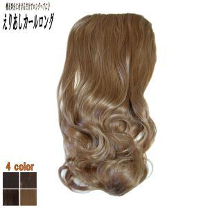 ウイッグ ポイントウィッグ つけ毛 エクステンション 巻き髪 /耐熱 えりあし カール アッシュ系 /条件付き送料無料 ビビデ ビビデバビデブー /PSLP1225C|bibidebabideboo