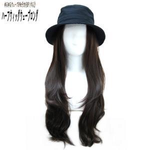ウィッグ ウイッグ ハーフウィッグ ゆる巻き つけ毛 / 耐熱 ハーフウィッグ カールロング 黒髪/条件付き送料無料 ビビデ ビビデバビデブー /185LP4|bibidebabideboo