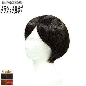 ウィッグ ウイッグ レトロ ベリーショート/非耐熱 フルウィッグ ショートボブ 黒髪 /条件付き送料無料 ビビデ ビビデバビデブー /2044|bibidebabideboo
