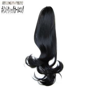 ウィッグ つけ毛 エクステンション ウェーブ /クリップ ポイントウィッグ カール 黒髪 /条件付き送料無料 ビビデ ビビデバビデブー /BC1173LP1B|bibidebabideboo