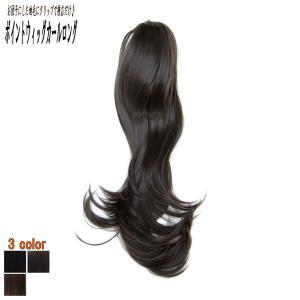 ウィッグ つけ毛 エクステンション ウェーブ /クリップ ポイントウィッグ カール 黒髪 /条件付き送料無料 ビビデ ビビデバビデブー /BC1173LP4|bibidebabideboo