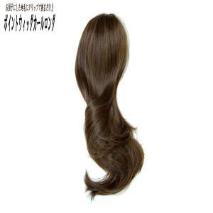 ウィッグ つけ毛 エクステンション ウェーブ /クリップ ポイントウィッグ カール 茶髪 /条件付き送料無料 ビビデ ビビデバビデブー /BC1173LP427M|bibidebabideboo