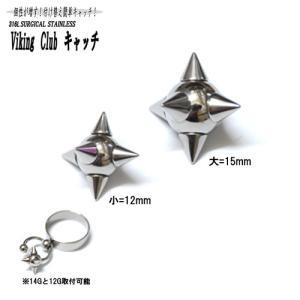 ボディピアス ボディピ キャッチ 指輪/316LSS スパイクボール 替えボール シルバー/条件付き送料無料 ビビデ ビビデバビデブー /VC6 bibidebabideboo