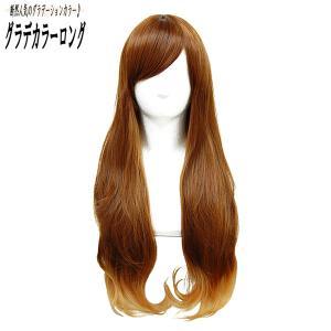 ウィッグ ウイッグ  ロングウィッグ ウェーブ 巻き髪/耐熱 フルウィッグ グラデーション /条件付き送料無料 ヘアネット付き ビビデバビデブー /DMB4LMIX3026|bibidebabideboo