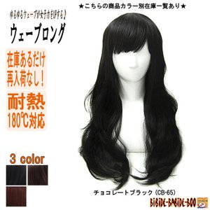 ウィッグ ウイッグ  ロングウィッグ ウェーブ 巻き髪/耐熱 フルウィッグ ウェーブロング 黒髪 /条件付き送料無料 ヘアネット付き ビビデバビデブー /185LTP2 bibidebabideboo