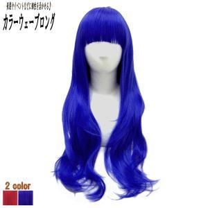 ウィッグ ウイッグ  ウィッグロング ウェーブ 巻き髪 仮装 /耐熱 フルウィッグ ぱっつん ウェーブロング 青 /条件付き送料無料 ビビデ ビビデバビデブー /BLUE|bibidebabideboo