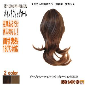 ウィッグ ポイントウィッグ つけ毛 エクステンション ウェーブ /クリップ ポイントウィッグ カール 茶系 /条件付き送料無料 ビビデバビデブー /BC1173P430T|bibidebabideboo