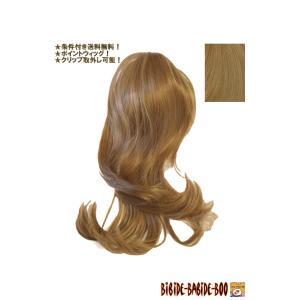 ウィッグ ポイントウィッグ つけ毛 エクステンション ウェーブ /クリップ ポイントウィッグ カール 金髪 /条件付き送料無料 ビビデバビデブー/BC1173P627|bibidebabideboo