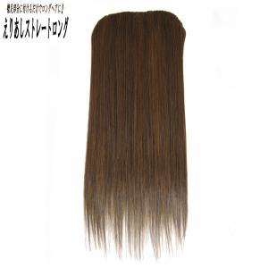 ウィッグ ウイッグ ポイントウィッグ つけ毛 エクステンション /耐熱 えりあし ストレート 茶髪 /条件付き送料無料 ビビデ ビビデバビデブー /PFP427M|bibidebabideboo
