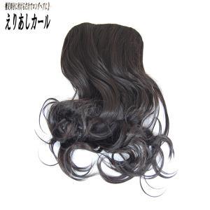 ウイッグ ポイントウィッグ つけ毛 エクステンション 巻き髪 /耐熱 えりあし カール 黒髪 /条件付き送料無料 ビビデ ビビデバビデブー /PSP5|bibidebabideboo