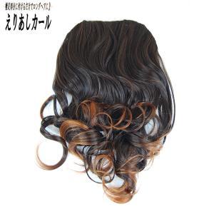 ウィッグ ウイッグ ポイントウィッグ つけ毛 エクステンション 巻き髪 セール /耐熱 えりあし カール 茶髪 /条件付き送料無料 ビビデ ビビデバビデブー /PSP430T|bibidebabideboo