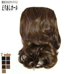 ウイッグ ポイントウィッグ つけ毛 エクステンション 巻き髪 /耐熱 えりあし カール 茶髪 /条件付き送料無料 ビビデ ビビデバビデブー /PSP427M|bibidebabideboo