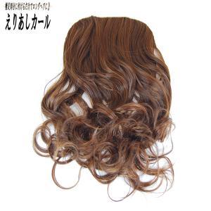 ウィッグ ウイッグ ポイントウィッグ つけ毛 エクステンション 巻き髪 /耐熱 えりあし カール 茶髪 /条件付き送料無料 ビビデ ビビデバビデブー /PSPMIX30|bibidebabideboo