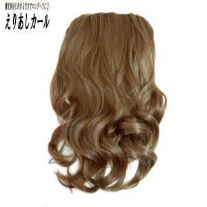 ウイッグ ポイントウィッグ つけ毛 エクステンション 巻き髪 /耐熱 えりあし カール アッシュ /条件付き送料無料 ビビデ ビビデバビデブー /PSP1225C|bibidebabideboo