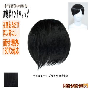ウィッグ ポイントウィッグ つけ毛 エクステンション ブラック 前髪 /耐熱 前髪 ウィッグ 黒髪 /条件付き送料無料 ビビデ ビビデバビデブー /MAE35P2|bibidebabideboo
