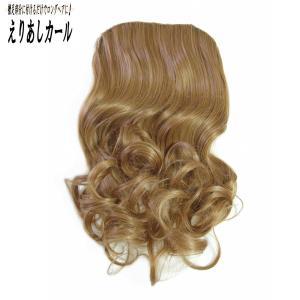 ウィッグ ウイッグ ポイントウィッグ つけ毛 エクステンション 巻き髪 /耐熱 えりあし カール 金髪 /条件付き送料無料 ビビデ ビビデバビデブー /PSP627|bibidebabideboo