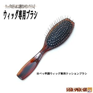 ウィッグ ウイッグ ポイントウィッグ ウィッグブラシ / ウィッグ専用 クッション ブラシ /条件付き送料無料 ビビデ ビビデバビデブー bibidebabideboo