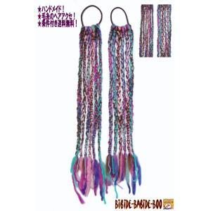 ウィッグ ハンドメイド ヘアアクセサリー 毛糸 つけ毛 / 毛糸編込みヘアアクセ / 条件付き送料無料 ビビデ ビビデバビデブー/ KHPW08|bibidebabideboo