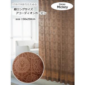 カーテン ディズニー Disney 超ロングアコーディオンカーテン ミッキーレース 日本製 送料無料|bic-shop