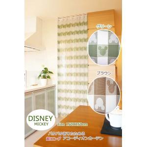 カーテン ディズニー Disney 超ロングアコーディオンカーテン ミッキー GN/BR 日本製 送料無料|bic-shop