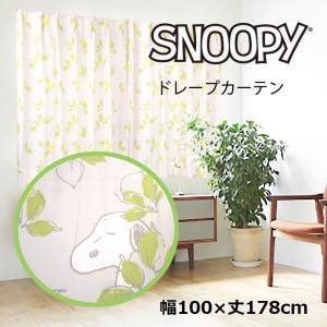 スヌーピーの既製カーテン 3サイズがあり  ナチュラルなカラーとデザインがシンプルかわいいカーテン ...