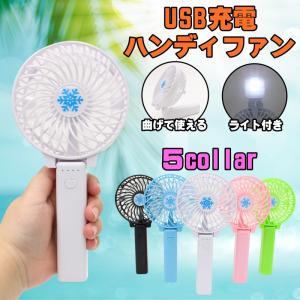 送料無料 HIRO いろいろ使える便利なハンディ扇風機  USB充電 ハンディファン 5色展開|bic-shop