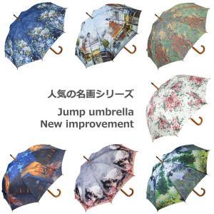 傘 雨傘 おしゃれ エレガント 上品 花柄 名画シリーズ ジャンプ傘 7種 送料無料|bic-shop