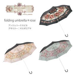 傘 日傘 雨傘 ANGELIQUE SPICA 晴雨兼用 二重張り折りたたみ傘   ローズ柄3種 送料無料|bic-shop