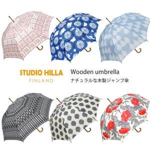 傘 雨傘 雨具   STUDIO HILLA   木製   ジャンプ傘   6種 送料無料|bic-shop
