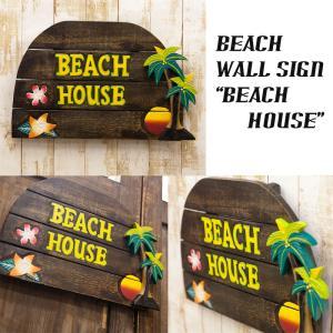送料無料 ビーチ ウォールサイン 看板 アンティークボード BEACH HOUSE DKB-003|bic-shop